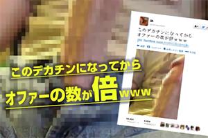 AV男優がTwitterで炎上中www